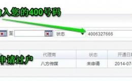 东莞铁通实名制认证申诉流程